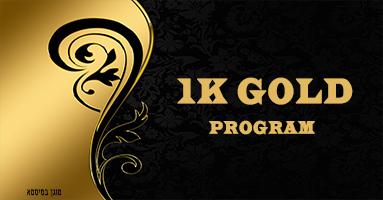 מוגן: 1K GOLD PROGRAM – מתחילים
